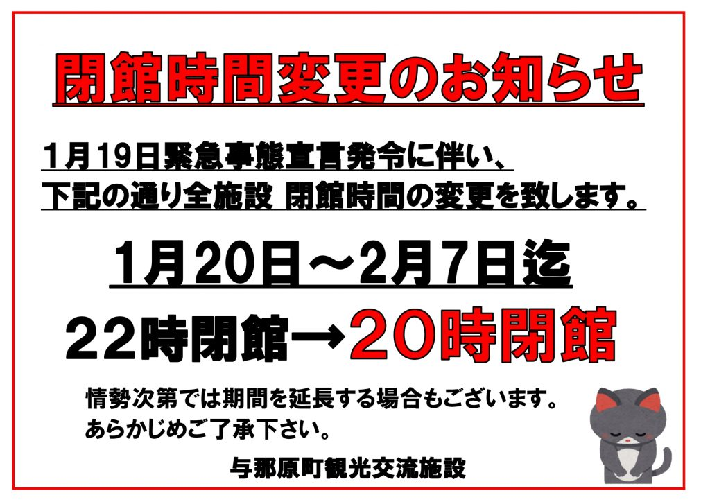 緊急 事態 宣言 延長 沖縄